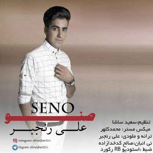 دانلود آهنگ جدید علی رنجبر بنام صنو