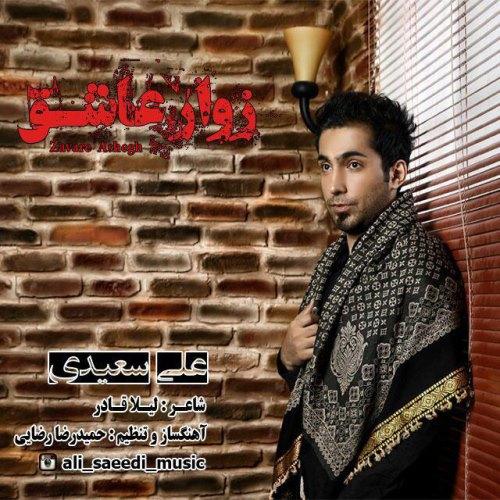 دانلود آهنگ جدید علی سعیدی بنام زوار عاشق