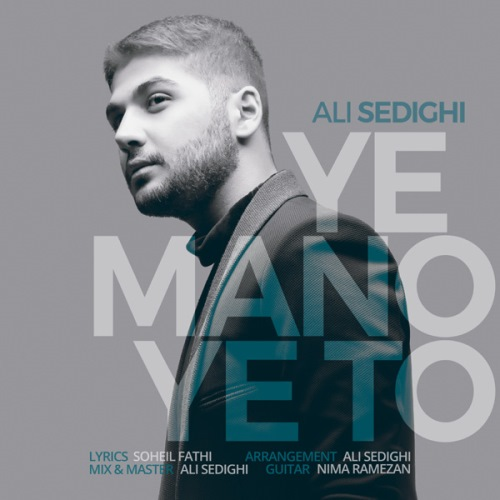 دانلود آهنگ جدید علی صدیقی بنام یه منو یه تو