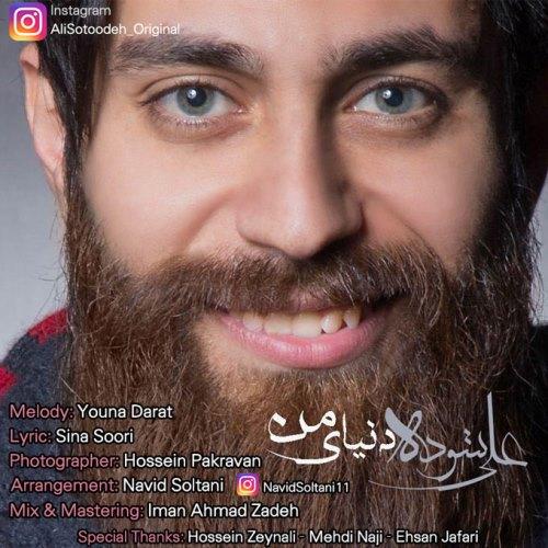 دانلود آهنگ جدید علی ستوده بنام دنیای من