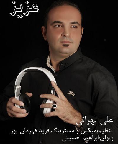 دانلود آهنگ جدید علی تهرانی بنام عزیز