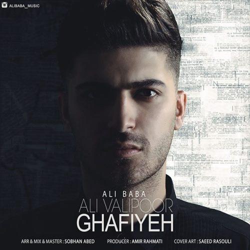 دانلود آهنگ جدید علی ولی پور ( علی بابا ) بنام قافیه