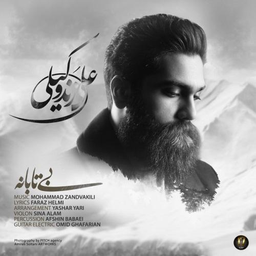 دانلود آهنگ بی تابانه از علی زند وکیلی