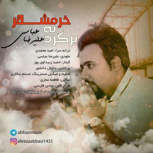 دانلود موزیک ویدیو جدید علیرضا عباسی بنام برگرد به خرمشهر