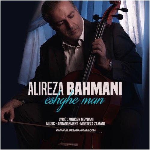 دانلود آهنگ جدید علیرضا بهمنی بنام عشق من
