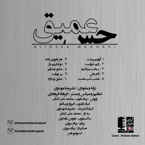 دانلود آلبوم جدید علیرضا مهدوی بنام حس عمیق
