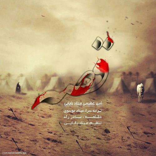 دانلود آهنگ قصه از امیر عظیمی و میلاد بابایی