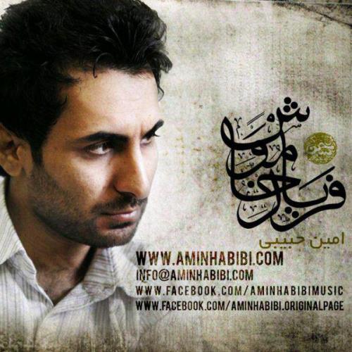 دانلود آهنگ جدید امین حبیبی بنام فریاد خاموش