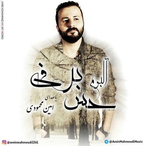 دانلود آلبوم جدید امین محمودی بنام حس برفی