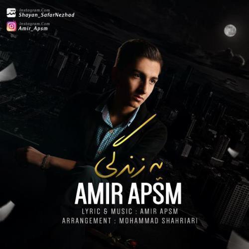 دانلود آهنگ جدید امیر APSM بنام یه زندگی