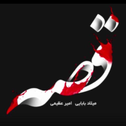 دانلود موزیک ویدیو جدید امیر عظیمی و میلاد بابایی بنام قصه