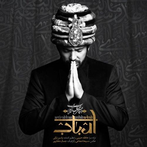 دانلود آهنگ ارباب از امیر عباس گلاب