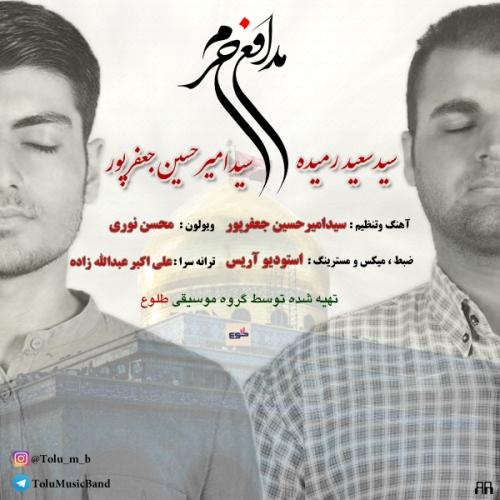 دانلود آهنگ جدید سعید رمیده و امیرحسین جعفر پور بنام مدافع حرم