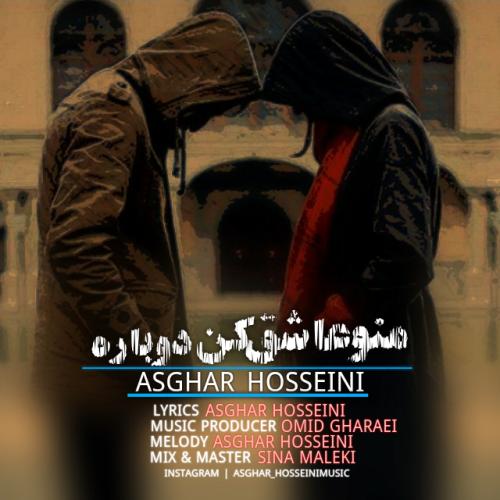 دانلود آهنگ جدید اصغر حسینی بنام منو عاشق کن دوباره