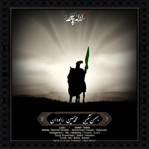 دانلود آهنگ جدید بهمن شکیبی و محمد حسین رابودان بنام لاله پرپر