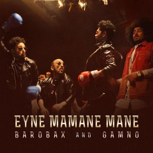 دانلود آهنگ جدید بروبکس و گامنو بنام عینه مامان منه