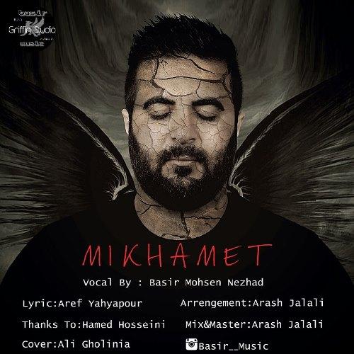 دانلود آهنگ جدید بصیر محسن نژاد بنام میخوامت