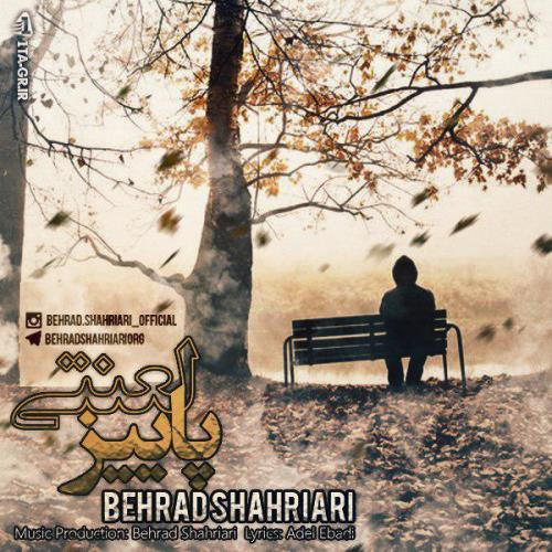 Behrad Shahriari Paeeze Lanati دانلود آهنگ جدید بهراد شهریاری بنام پاییز لعنتی