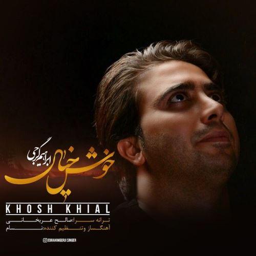 دانلود آهنگ جدید ابراهیم گرجی بنام خوش خیال