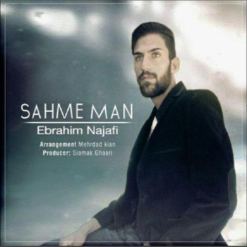 دانلود آهنگ جدید ابراهیم نجفی بنام سهم من