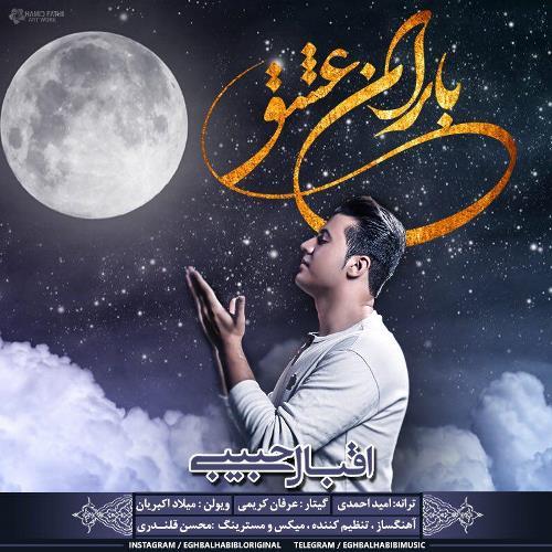 دانلود آهنگ جدید اقبال حبیبی بنام باران عشق