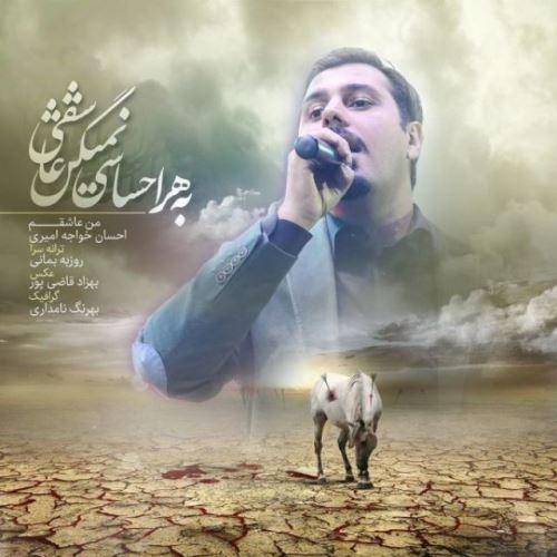 دانلود آهنگ منه عاشق از احسان خواجه امیری
