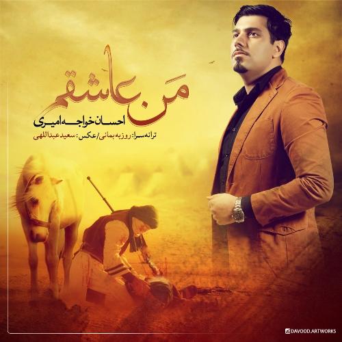 دانلود موزیک ویدیو جدید احسان خواجه امیری بنام منه عاشق