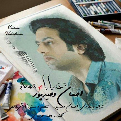 دانلود آهنگ جدید احسان وحیدپور بنام دنیا با تو قشنگه