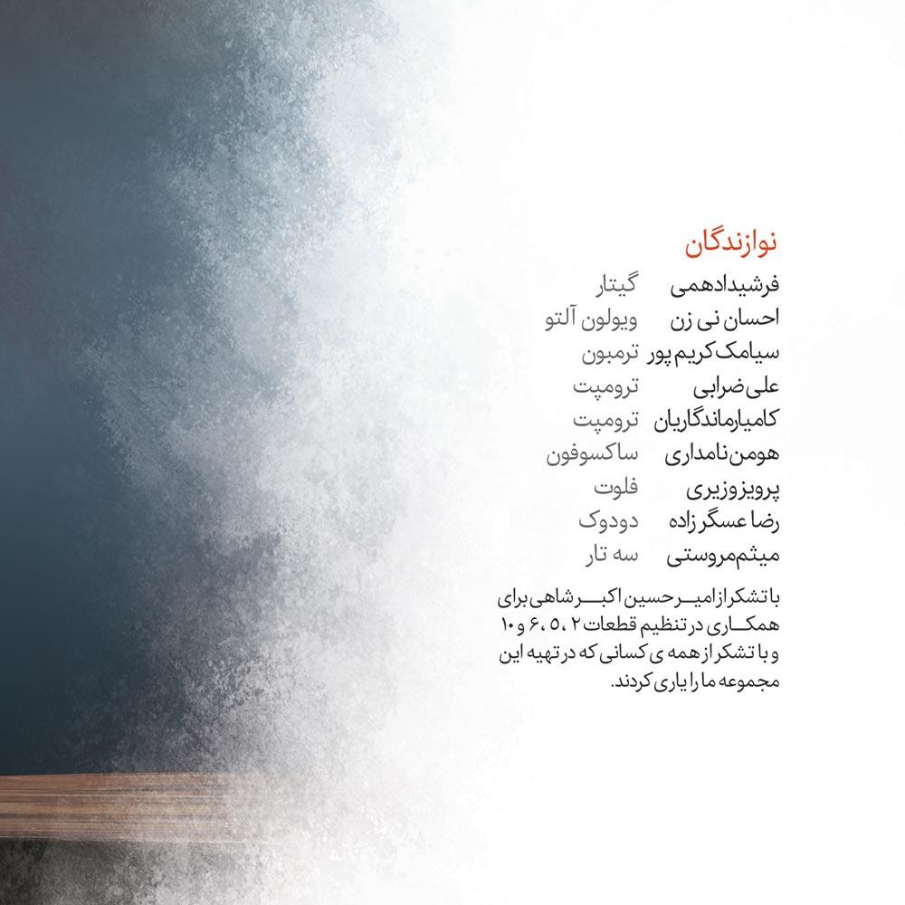 آلبوم جدید احسان خواجه امیری سی سالگی