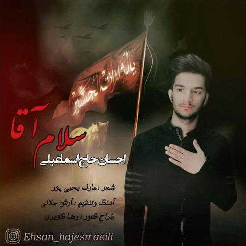 دانلود آهنگ جدید احسان حاج اسماعیلی بنام سلام آقا