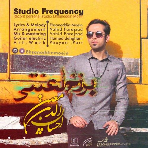 دانلود آهنگ جدید احسان الدین معین بنام برزخ لعنتی