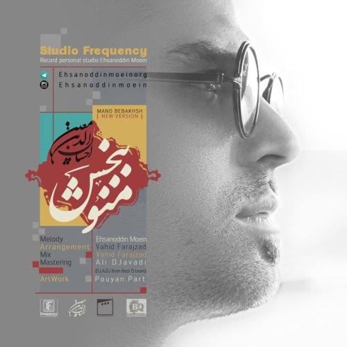 دانلود آهنگ جدید احسان الدین معین بنام منو ببخش