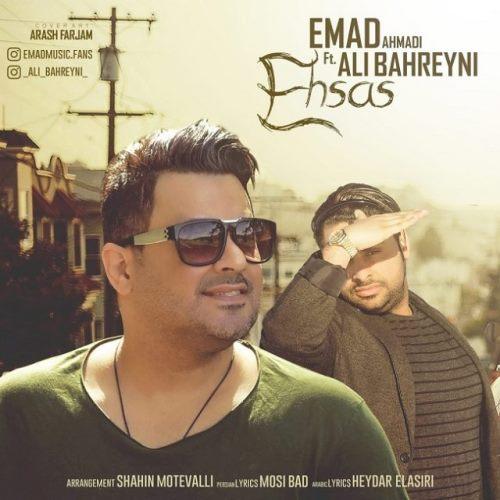 دانلود آهنگ جدید عماد و علی بحرینی بنام احساس