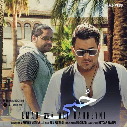دانلود آهنگ جدید عماد و علی بحرینی بنام حبی