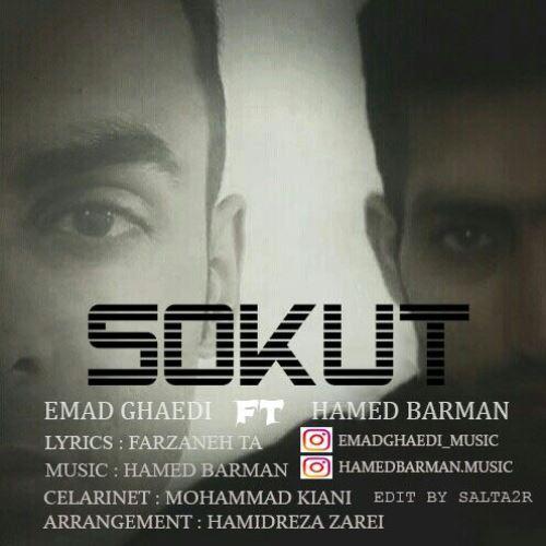 دانلود آهنگ جدید عماد قائدی و حامد بارمان بنام سکوت