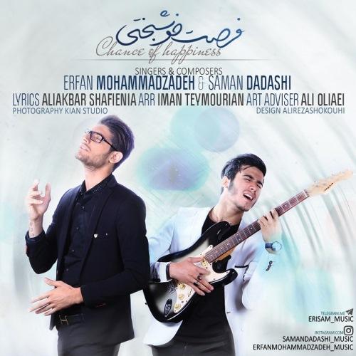 دانلود آهنگ جدید عرفان محمدزاده و سامان داداشی بنام فرصت خوشبختی