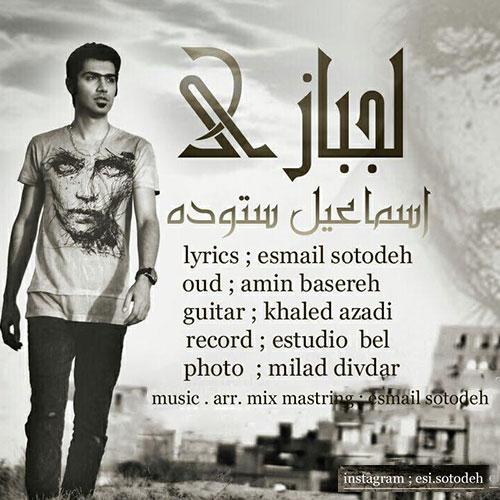 دانلود آهنگ جدید اسماعیل ستوده بنام لجبازی