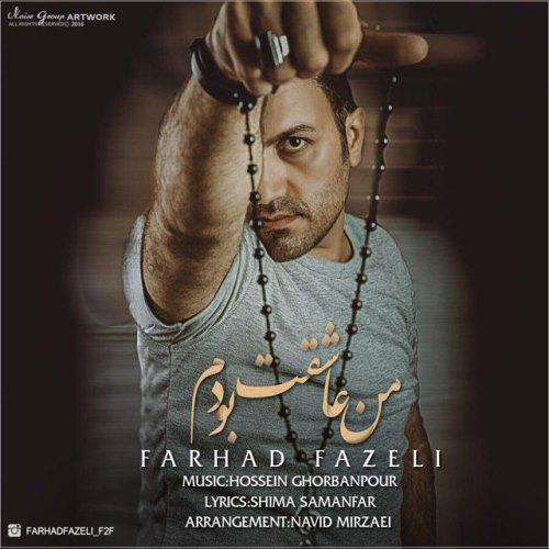 دانلود آهنگ جدید فرهاد فاضلی بنام من عاشقت بودم