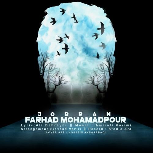 دانلود آهنگ جدید فرهاد محمدپور بنام جبران