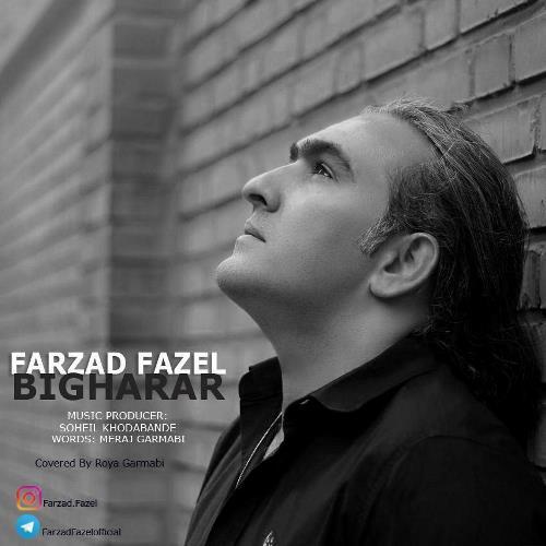 دانلود آهنگ جدید فرزاد فاضل بنام بیقرار