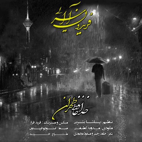 دانلود آهنگ خداحافظ طهران از فریدون آسرایی