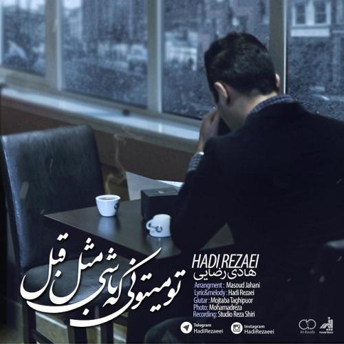 دانلود آهنگ جدید هادی رضایی بنام تو میتونی که باشی مثل قبل