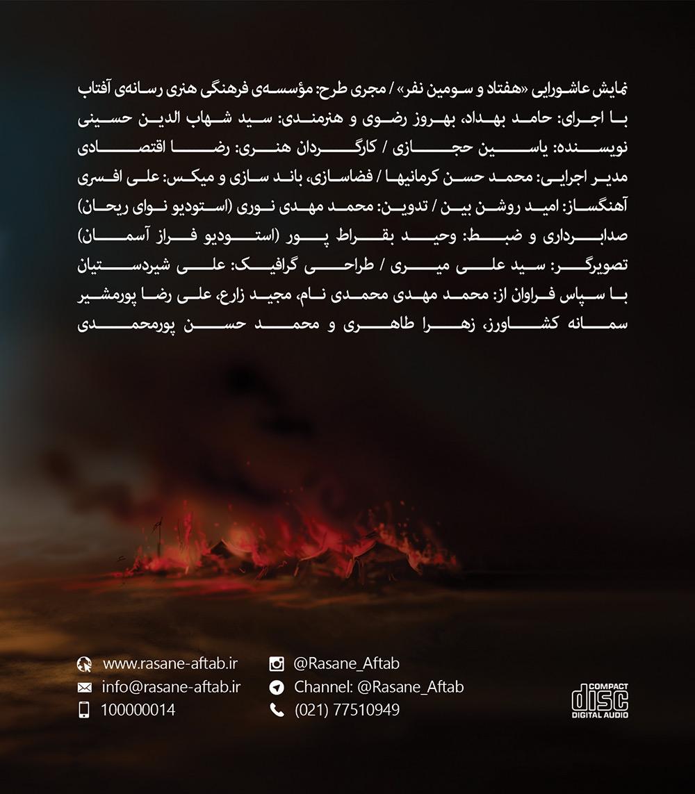 دانلود آلبوم حامد بهداد ، شهاب حسینی