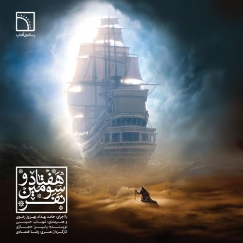 دانلود آلبوم جدید حامد بهداد ، شهاب حسینی و بهروز رضوی بنام هفتاد و سومین نفر