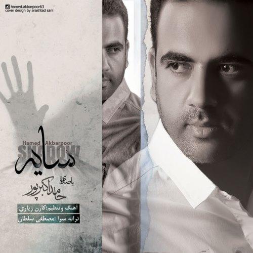 دانلود آهنگ جدید حامد اکبرپور بنام سایه