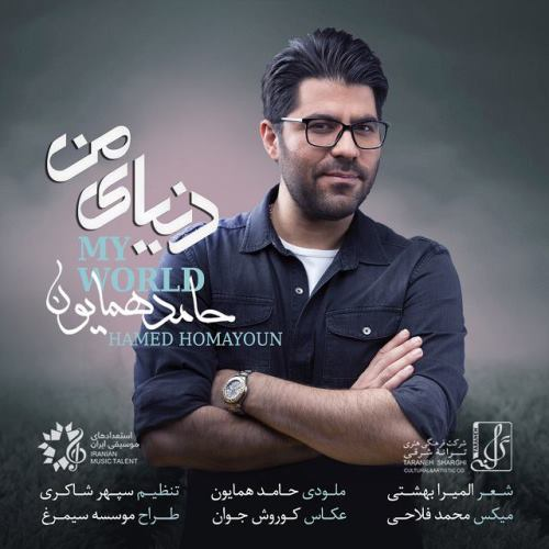 http://dl.pop-music.ir/images/1395/Tir/Hamed-Homayoun-Donyaye-Man.jpg