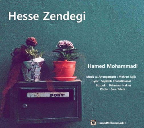 دانلود آهنگ جدید حامد محمدی بنام حس زندگی