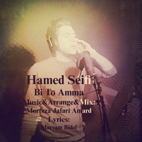 دانلود آهنگ جدید حامد صیفی بنام بی تو اما