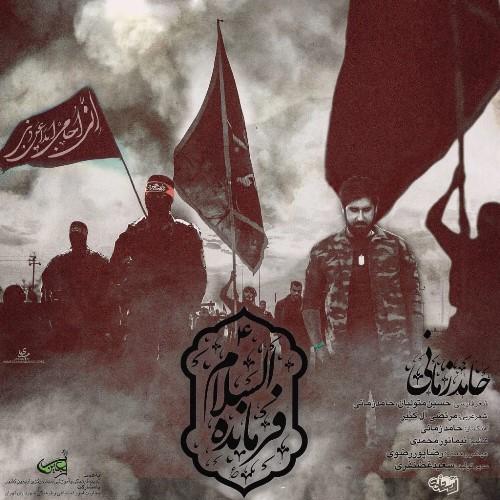 دانلود موزیک ویدیو جدید حامد زمانی بنام فرمانده السلام