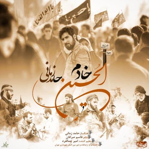 دانلود آهنگ جدید حامد زمانی بنام خادم الحسین با بالاترین کیفیت